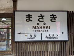 真幸駅は肥薩線で唯一宮崎県に位置する駅です。自分は真幸駅に到着してようやく九州全県を訪れました笑笑。次の吉松駅は鹿児島県に位置するので、いさぶろうしんぺい号を人吉~吉松間で乗っただけで九州3県を旅したことになりますね(笑)