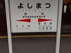 列車は終点の吉松駅に到着しました。約70分で素晴らしい経験ができました。