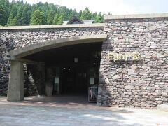 なまはげ館。  近隣の深い森にマッチした石造りのデザイン。