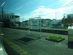 鹿島台駅。 この駅を通るたびに、歴史ある東北本線っぽくない新興住宅地みたいな名前だなあと思ってしまう。 なぜなら、我が家の近所にそういう名前の新興住宅地があるので・・・