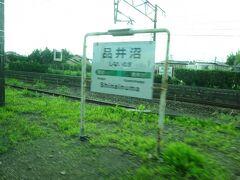 品井沼駅。 一転してこちらは、東北っぽい名前だなあ、と(笑)