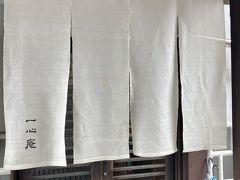 遅めのお昼は真庭市の「一心庵」へ。ウェイティングリストが7組目だったので、お隣にある「勝山木材ふれあい会館」を見たりして待ちました。 http://www.maniwamokuzai.jp/