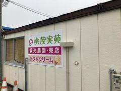 桃茂実苑観光農園 https://www.hakutou.jp/  桃狩りを予約していた桃茂実苑へ。HPには「今年は事前予約なしで入園可」って書いてあったけど、この日の時点で「桃がなくなったので、桃狩りの受付は終了」となっていました。