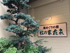 松の家 花泉 http://www.yubara-matsunoya.com/  チェックインする人が多かったので、ロビーのソファが空くまで、建物の外で待たされました。せめて扉の中ぐらい入れてくれてもいいじゃんよ~ソーシャルディスタンスを気にしすぎ?検温してからのチェックイン。コロナ対策バッチリ。奈良ホテルとエライ違いだわ。  関連旅行記:『お仕事帰りにサクッと奈良♪ 奈良ホテルに泊まってみたら・・・』 https://4travel.jp/travelogue/11633853