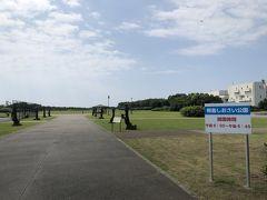 湘南大橋の手前にある、柳島しおさい公園。