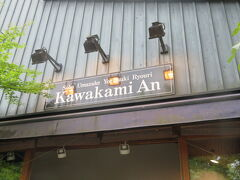 ランチは川上庵へ。 13時過ぎとは言え結構並んでいましたが、回転が速いのでそんなに待たずに店内へ。