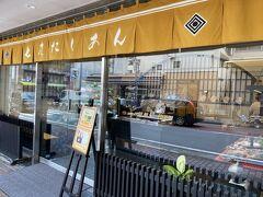 翌朝、チェックイン後、七尾たくあんの「岸浅次郎商店」さんでお買い物 「クリームチーズ味噌漬け」が絶品!