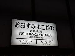 次は大隅横川です。