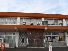 途中、栗野にも止まりましたが、観光時間はなく終点吉松に到着しました。