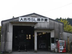 駅前には「人吉市SL展示館」があります。  次に乗るSL人吉用の「8620形蒸気機関車58654号機」が保存されていた場所です。  ここから運び出されて、現在も元気に走っています。  ここには、もう1両「D51形蒸気機関車170号機」が保存されています。