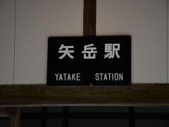 次の矢岳に到着しました。