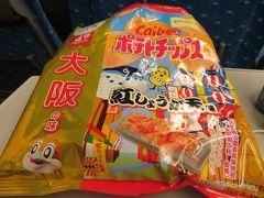 大好きなポテトチップス(これは別腹) 大阪の味「紅ショウガ天」