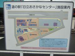 久慈浜は2011年の東日本大震災で津波被害に遭い、おさかなセンター付近も被災したと聞く。復興にともない、大規模な店舗構成等が改修され、2014年には道の駅へ登録し、賑わいを維持しているようだ。