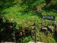 巌門洞窟へと降りていく道。 4年前とが逆コースみたい!