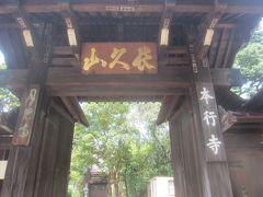 駅前の本行寺は「月見寺」とも呼ばれて風流人に好まれたお寺だそうで