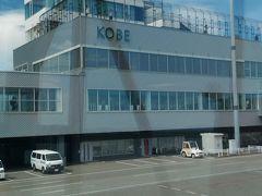 ほぼ定刻通り15時ちょっと前に神戸空港へ到着!! 飛行機はターミナルビルに横付けされているので、 スムーズに移動出来ました。神戸も良い天気で安心。