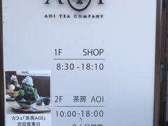 10時少し過ぎに到着したところコロナの関係で茶房は11時開店との事