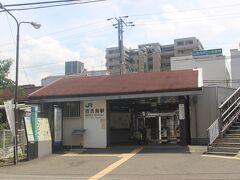 三国ヶ丘駅から1駅、百舌鳥駅で下車。 この駅が百舌鳥古墳群観光のスタート駅です。