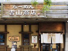 吉山商店 創成橋店