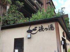 今夜のお宿は上諏訪温泉の渋の湯さんです。駐車場はこの写真の左側に数台あります。ちょっと狭いです。