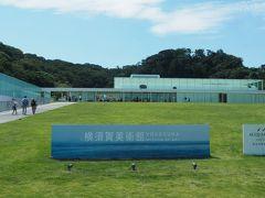 横浜から京急の電車とバスを乗り継いで 約1時間。  横須賀美術館に到着です。  わあ~、予想通り素敵だわ~☆