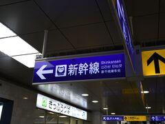 まずは、新幹線に乗って移動します。  ピクトグラムは、700系でした。