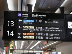 上から3番目の「みずほ600号」へ乗って、広島へ向かいます。  昨日の朝に高速バスで降り立ったばかりですが、また戻ります。