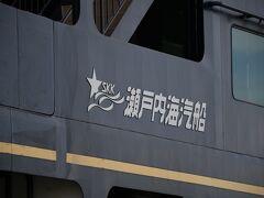 瀬戸内海汽船です。