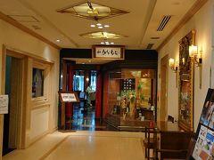 13:30~15:00 昼食 「かに料理・ 日本料理 和 みなもと」 この日は、このレストランで「カニ料理のランチコース¥3,450」を味わいます。