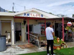 沖縄島民にとってのおやつでもある天ぷら 奥武島は揚げたてのおいしい天ぷらが食べられる島としても人気で、2つ人気の天ぷら屋さんがありますが、そのうちのひとつがこちらの大城天ぷら店。 行列のできる人気店なので入口のオーダー用紙に食べたい天ぷらを書いて注文すると20分ほどで揚げたての天ぷらを食べることができます。