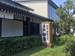 小田原と言えばかまぼこ。  鈴廣のかまぼこの里へ部屋のみ用のアテを仕入れにいきましょ。
