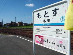 駅名標の下には先程寄った吉野家の広告が入ってますね。