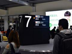 機内はガラガラだったけど、さすが成田発便。 ほとんどの人が手荷物をチェックインしているのね。 国内線だとチェックインしない方が大多数だけど、海外乗継はチェックイン率高し。