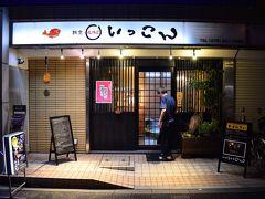 夜も遅いので早々に夕食へ。 京都在住の友達にオススメのお店を聞いたけど生憎満席。そしてホテルでお店を数件聞いたけど、早じまい+めっちゃ感じ悪かったので夕食難民(´・ω・`; )  散歩がてら近くを歩いていたら見かけた『いっこん』さんにお邪魔しました。 ポイントは外の黒板メニューにおばんざいの表記があったから(笑)