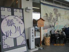東海道五十三次の37番目の宿場町だそうです。 なかなかオシャレな道の駅。
