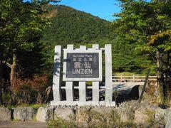 雲仙天草国立公園は日本で最初の国立公園なんだってー。 知らなかった。  硫黄の匂いがするゾ。