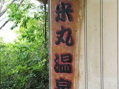 知る人ぞ知る名湯 「米丸温泉」さんです(^^)/