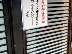 早速屋久島1日目の夜は、宿の向かいにある「漁火(いさりび)」という人気店へ! でも、島外からの来客はお断りとの張り紙…。 嘘やん… 屋久島来る前から、このお店に来る気満々だったからかなりショック。