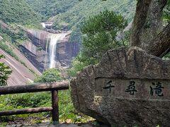 行く予定じゃなかったけど、ついでに。 竜神の滝同様遠いけど、こっちのほうが見応えある。