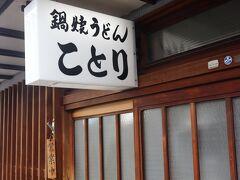 鍋焼きうどん「ことり」へ 10時開店と共に鍋焼き600円+稲荷150円