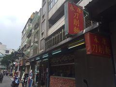 続いては、「永康刀削麺」という刀削麺のお店に。