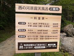 西の河原露天風呂は 朝7時からやっている 600円 大滝乃湯御座の湯西の河原露天風呂 3箇所入って 1600円の割引券もある これが一番お得だ