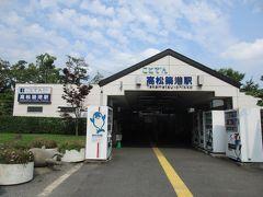 玉藻公園の入口脇に、高松琴平電気鉄道(琴電)高松築港駅の可愛い駅舎がありました。