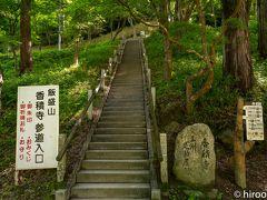 香積寺にお参りします。