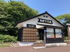 札幌で夕方まで遊んだあと、100キロ先の沼田町へ出発。丁度いい場所にある道の駅鶴沼でトイレ休憩。