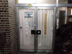 昔からある駅前の公衆浴場は既に閉店していました。 閉店時間は意外と早い様です。