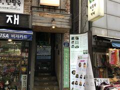 韓国ソウル・仁寺洞通りにある伝統茶カフェ【ドド&】の写真。  こちらの2階にカフェがあります。