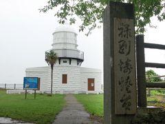 ふぅふぅ、到着~  日本の灯台50選 禄剛埼(ろっこうさき)灯台 ※登れる灯台ではありません