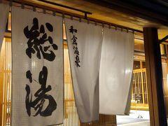 日帰り温泉「和倉温泉 総湯」 7:00~21:00 460円  格子戸に白いのれん 石川県ってホント、おしゃれで洗練されたものを作るよね