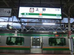 5:10 鶴見から28分。 上野で、高崎線始発列車に乗り換えます。